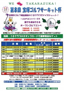 第8回宝塚ゴルフサーキットパンフレット