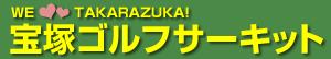 宝塚のオープンゴルフコンペ|宝塚ゴルフサーキット