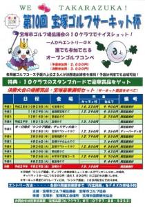 第10回宝塚ゴルフサーキットパンフレット