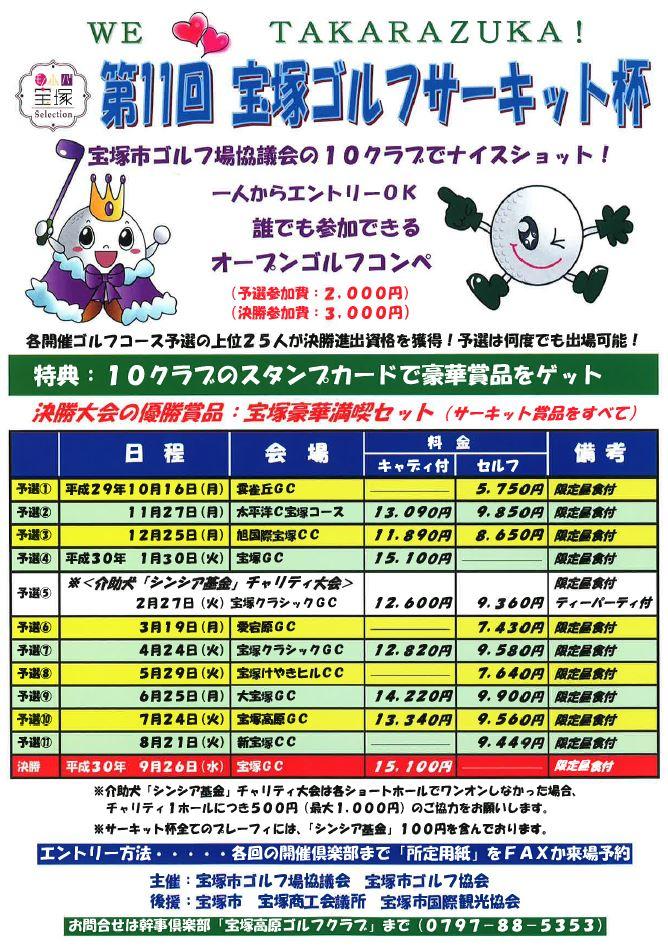 第11回宝塚ゴルフサーキットパンフレット