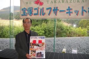 2018年3月の予選会 愛宕原GC大会優勝者の田中さん