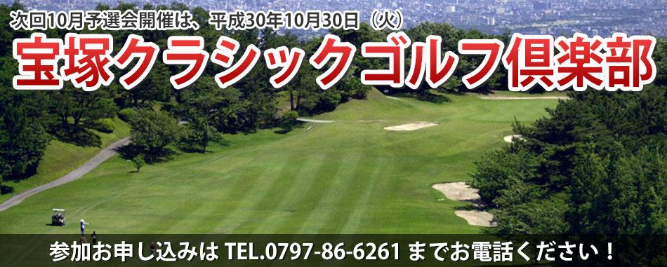 宝塚クラシックゴルフ倶楽部