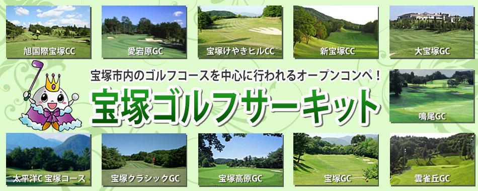 宝塚市内のゴルフコースを中心に行われるオープンコンペ!宝塚ゴルフサーキット