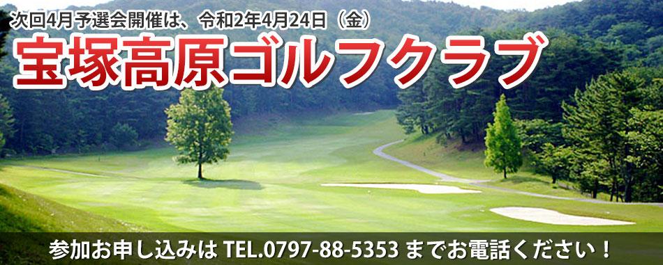 宝塚高原ゴルフクラブ