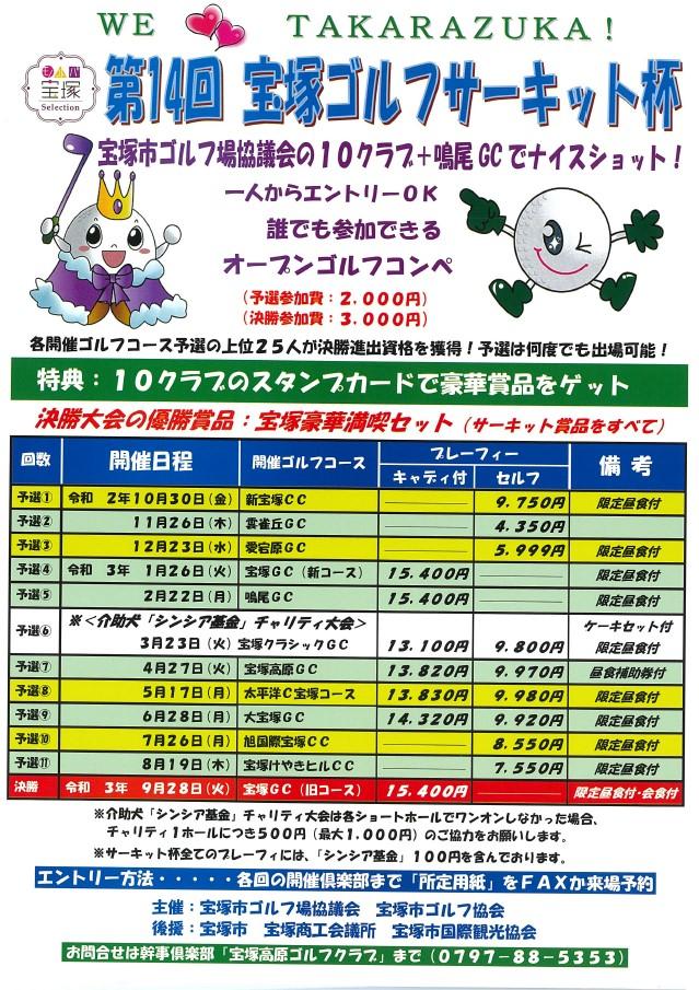 第14回宝塚ゴルフサーキットパンフレット